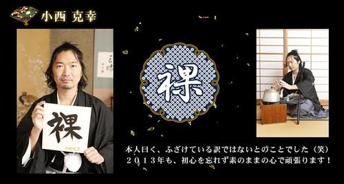 130109(1) - 「HAPPY NEW YEAR 2013」by 聲優「小西克幸」
