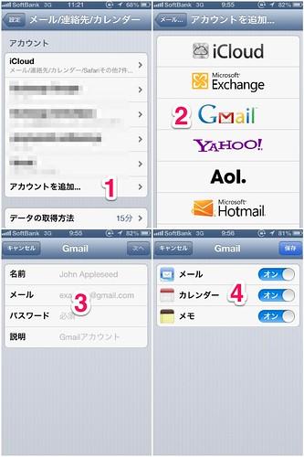iPhoneでのGmail、Googleカレンダー設定