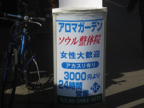 アロマガーデン(練馬)