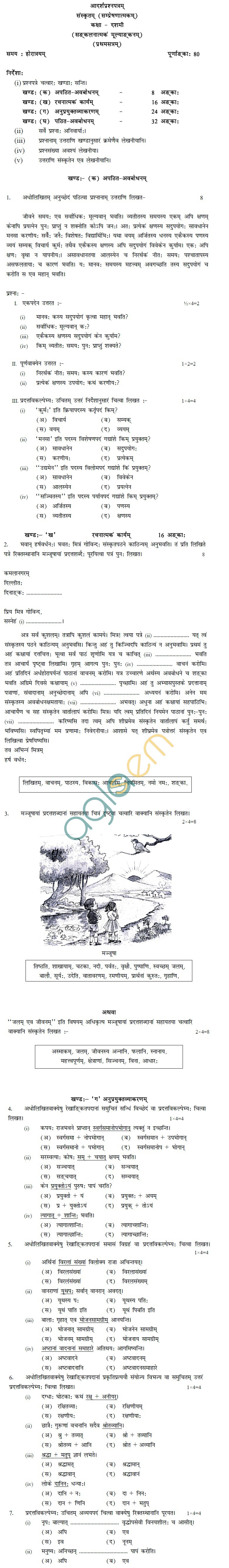 CBSE Board Exam 2013 Sample Papers (SA1) Class IX - Sanskrit