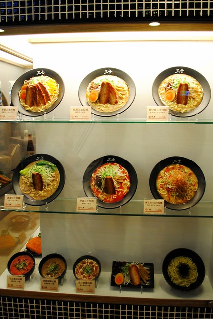 Display of Ramen