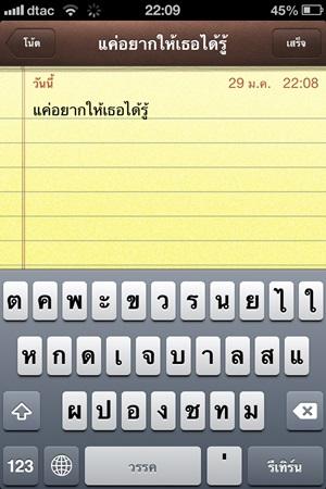iphone ios 6.1