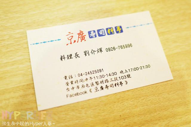 京廣壽司料亭 (8)