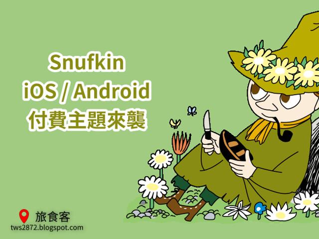 LINE 主題-Snufkin