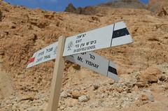 以色列步道標示,有清楚的顏色路徑及三種語言辨識