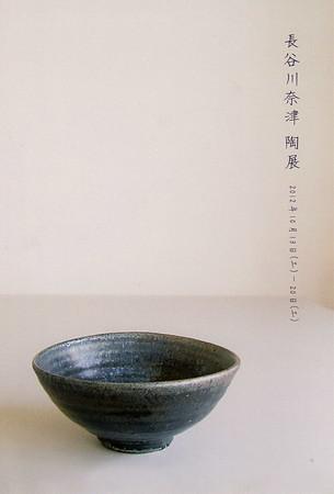 ■ 長谷川奈津 陶展 ■