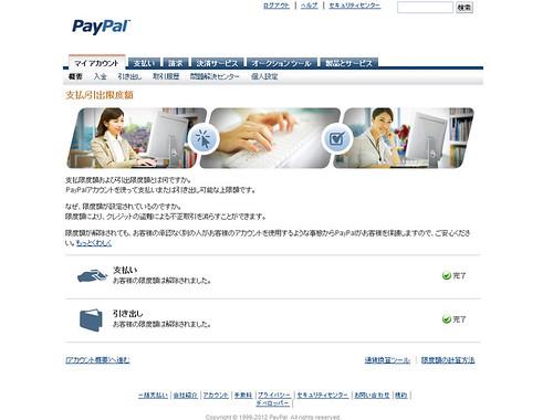 2-5 累積10万円の支払い制限が解除されました