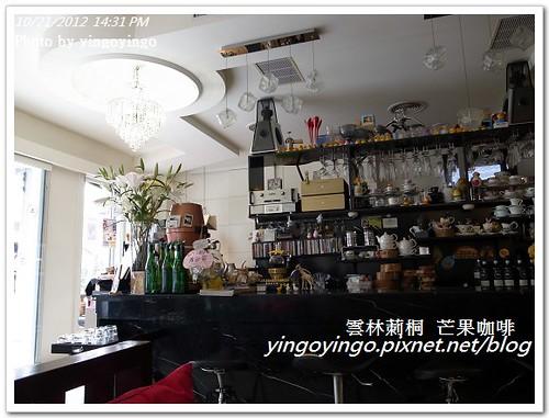 雲林莿桐_芒果咖啡20121021_R0080323