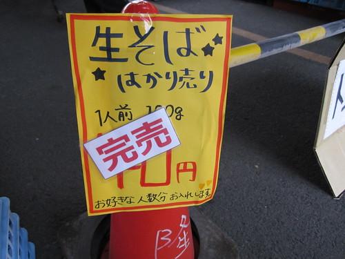 めんぐるめバザー 021