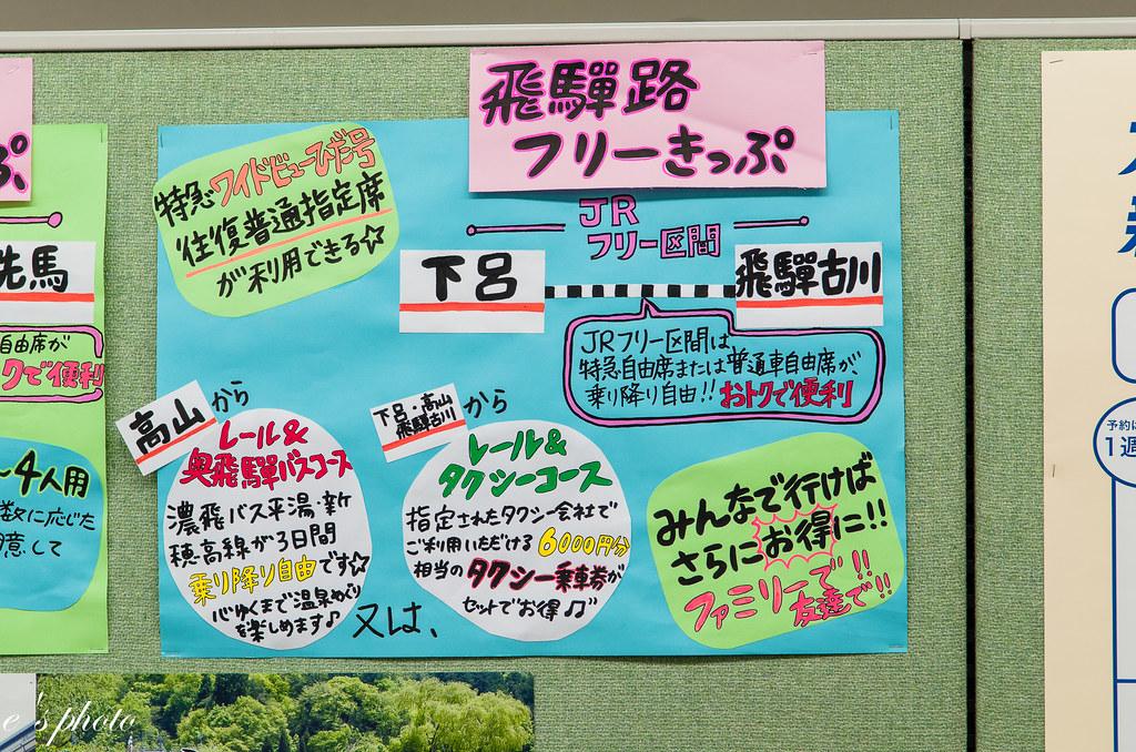 日本自由行 飛驒高山套票