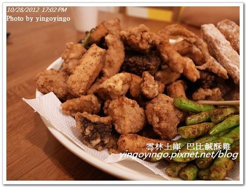 雲林土庫_土庫巴比鹹酥雞20121028_R0080586