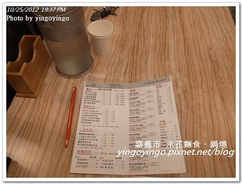 嘉義市_米花麵食鍋燒20121025_R0080422