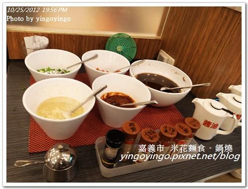 嘉義市_米花麵食鍋燒20121025_R0080436