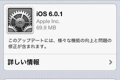 iOS6.0.1アップデートがキタ!iPhone 5 でワイヤレスでアップデートできない問題も修正!