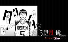 130104(1) - 漫畫《影子籃球員》連續32天贈送球星壁紙! 伊月俊【9日更新】