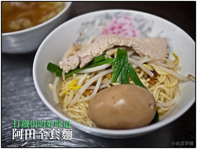 打鐵街的好味道-阿田全套麵 (1)