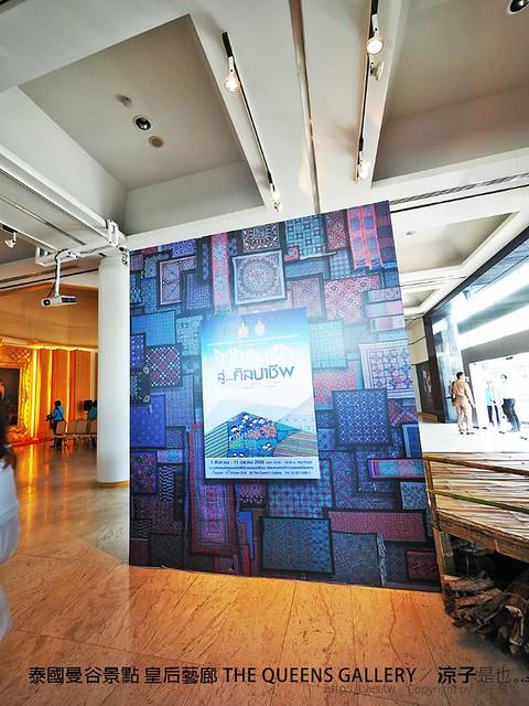 泰國曼谷景點 皇后藝廊 THE QUEENS GALLERY 8