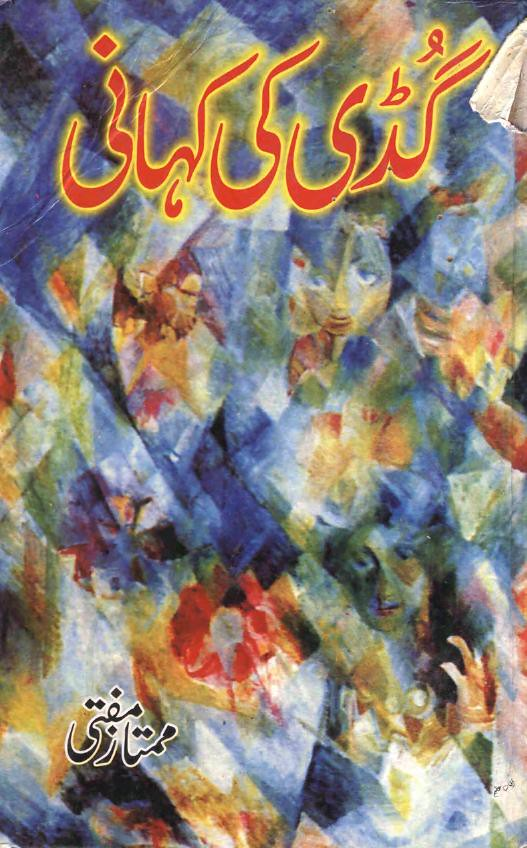 Gudi Ki Kahani Complete Novel By Mumtaz Mufti