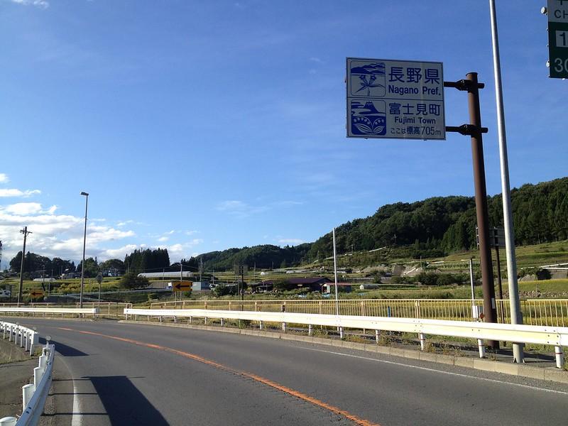 長野県入り