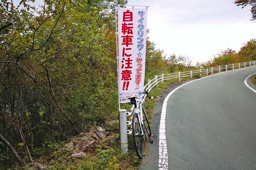 自転車に注意!!