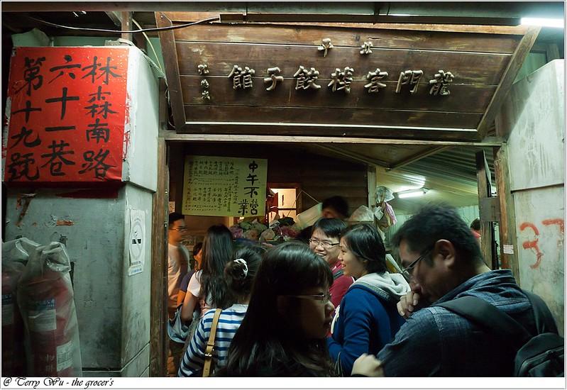 2012-10-13 龍門客棧水餃麥茶趴