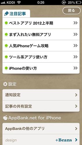 appbank2_014
