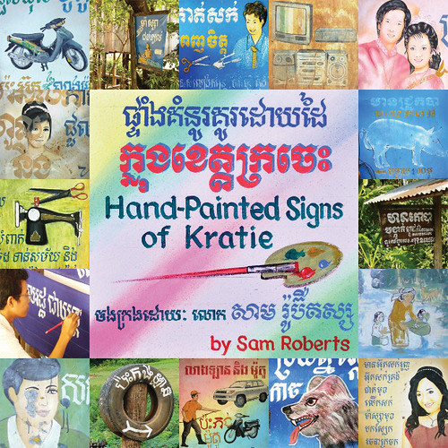 Hand-Painted-Signs-of-Kratie-620