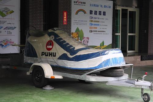 2012國民旅遊D3(彪琥台灣鞋故事館觀光工廠)000056