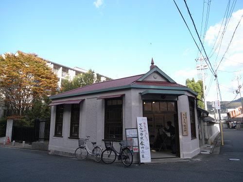 奈良女子大「記念館」一般公開-30