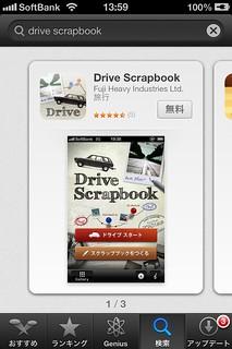 iPhoneアプリ ドライブスクラップブック Appstoreで検索