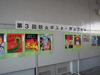 201301_蕨市出初式 防火ポスター展入賞作品