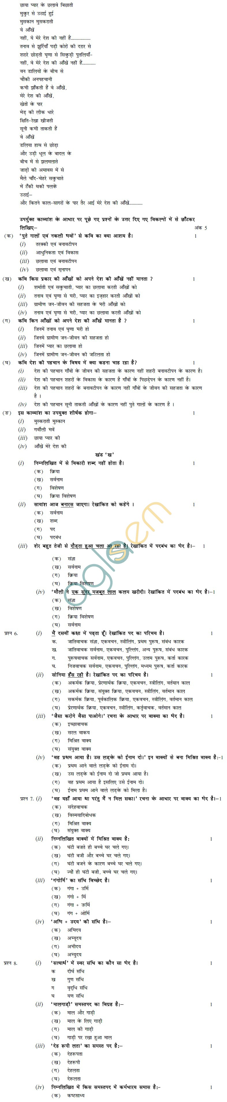 CBSE Board Exam 2013 Sample Papers (SA1) Class X - Hindi B