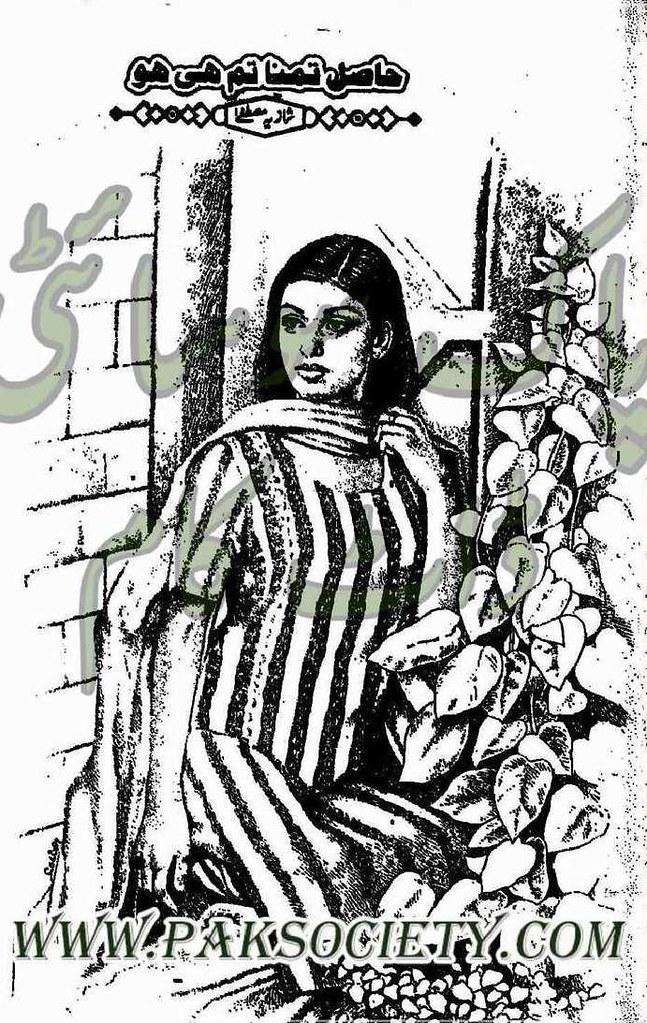 Hasil E Tamanna Tum He Ho Complete Novel By Shazia Mustafa