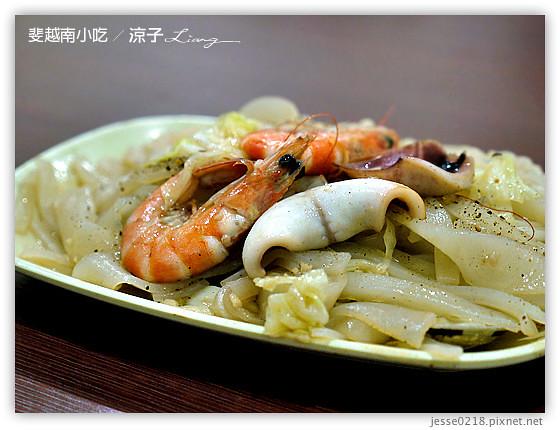 斐越南小吃 1