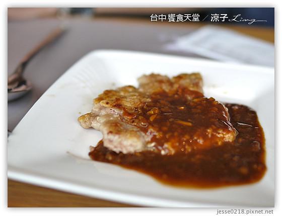 台中 饗食天堂 25