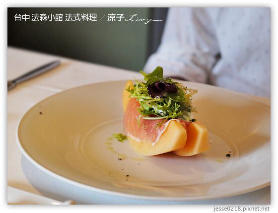 台中 法森小館 法式料理 14
