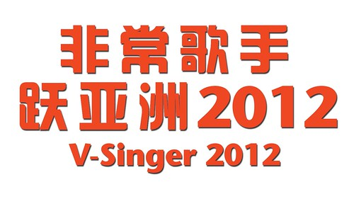 V Singer 2012