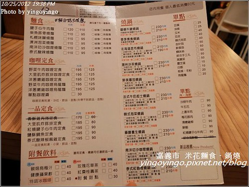 嘉義市_米花麵食鍋燒20121025_R0080425