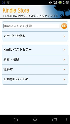 Amazon.co.jp on Kindle