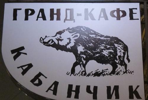georgialainen ravintola