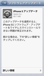 iOS6.0.1アップデートキタ━━━━━━(゜∀゜)━━━━━━!!!!!