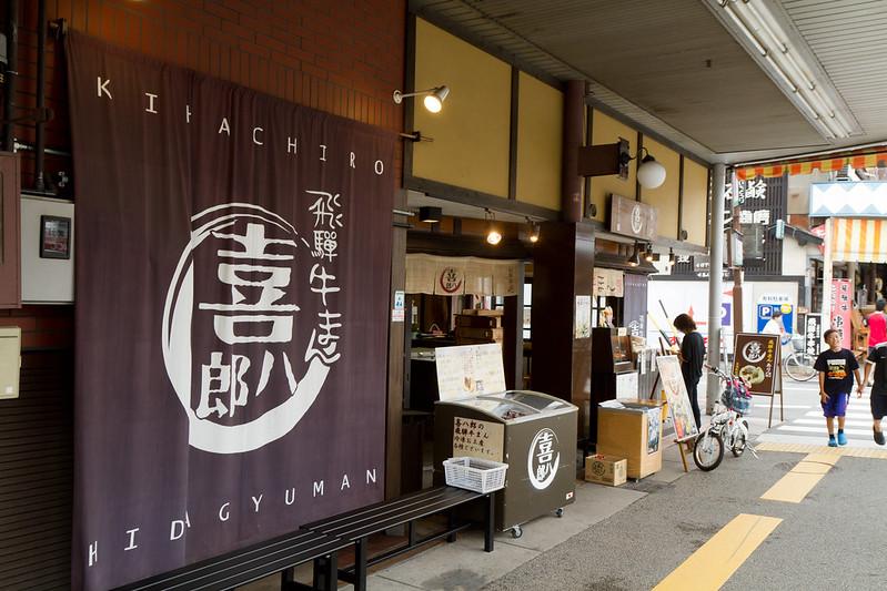 Hida-Takayama Street