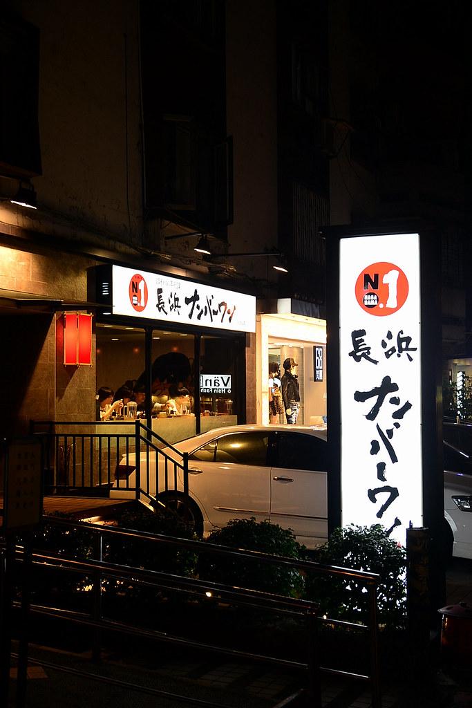 長濱No.1拉麵