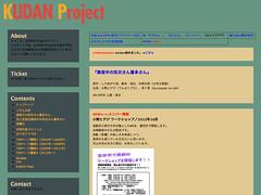KUDAN Project
