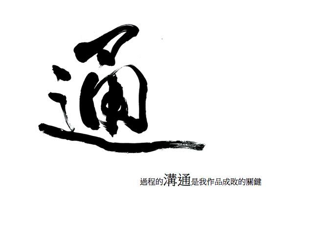 林龍進泓綠簡報20121023.027