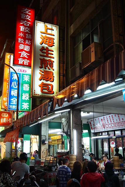 [高雄 三民]–高醫人氣美食–上海生煎湯包