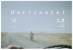 平距 / Horizontal