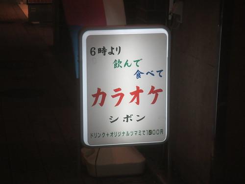看板@シボン(練馬)