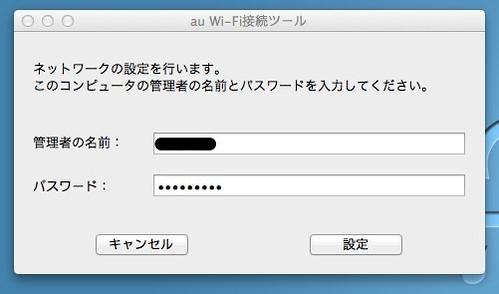 au_wifi012
