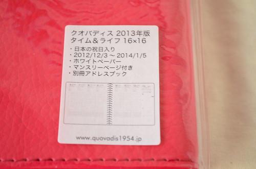 クオバディスの手帳 16x16 タイムアンドライフ